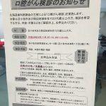 口腔がん検診2