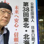 インプラント学会・札幌