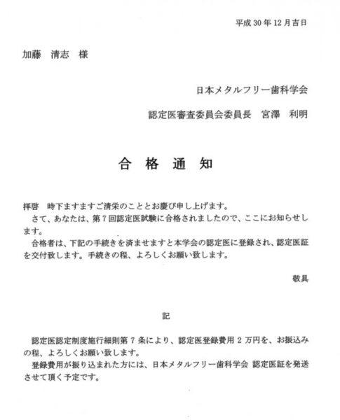 メタルフリー歯科学会認定医
