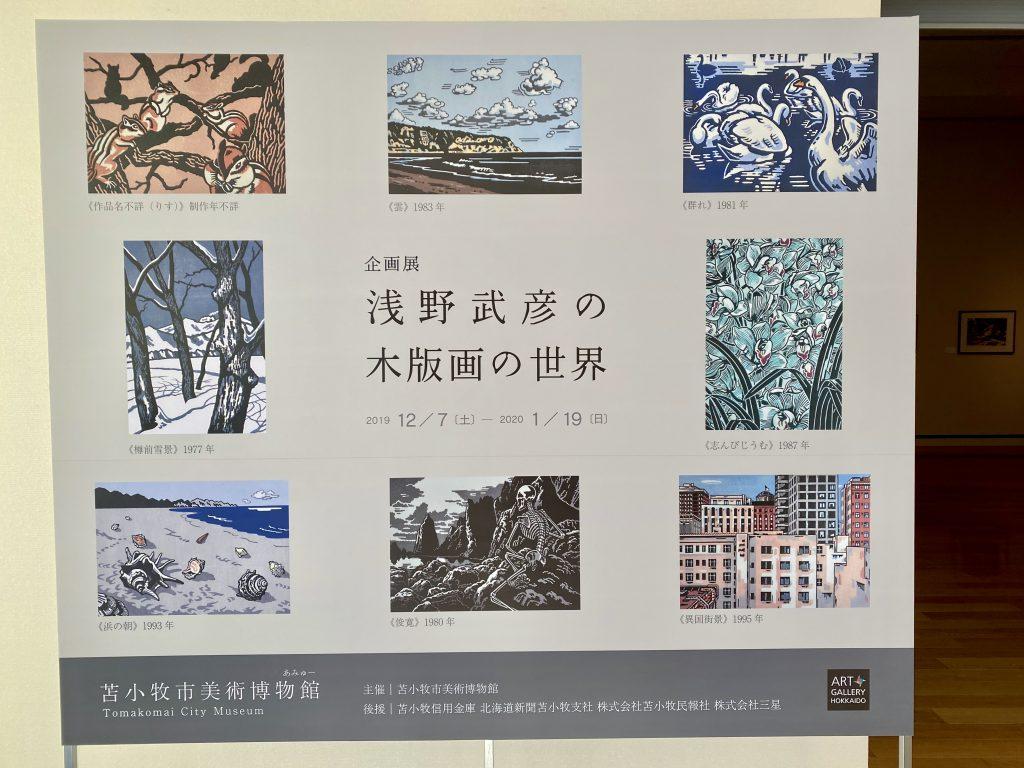 浅野武彦・版画